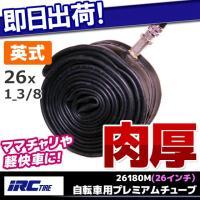 ●メーカー:井上ゴム工業●ブランド:IRC●商品名:自転車用チューブ(プレミアムチューブ)●サイズ:...