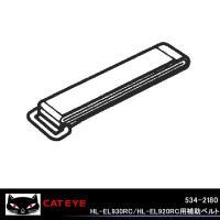 ●商品名:534-2180 HL-EL930RC/HL-EL920RC用補助ベルト●カラー:ブラック...