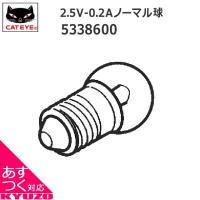 ●商品名:533-8600 2.5V-0.2Aノーマル球●JANコード:4990173002771●...