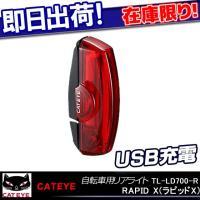 ●商品名:TL-LD700-R RAPID X(ラピッドX)  ●付属品:ラバーバンド、USBケーブ...