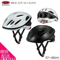 ●商品名:SN-11 スクールヘルメット ●JANコード ・ホワイト (4966094508531)...