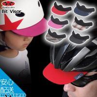 ●商品名:Bit Visor(ビットバイザー)●メーカー:OGK KABUTO●特徴・ヘルメット本来...