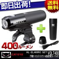 ●商品名:HL-EL461RC SET VOLT400(予備カートリッジバッテリー&急速充電クレード...