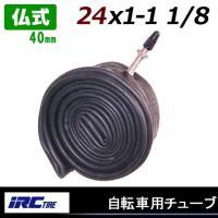 ●商品名:自転車用チューブ ●JANコード:4571244745461 ●メーカー:井上ゴム工業 ●...