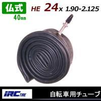 ●商品名:自転車用チューブ ●JANコード:4571244746338 ●メーカー:井上ゴム工業 ●...
