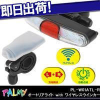 ●商品名:PL-W01ATL-R オートリアライト with ワイヤレスウインカー ●JANコード:...