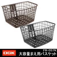 ●商品名:FB-057K 大容量まえ用バスケット ●カラー/JANコード: ・こげ茶/ 451189...