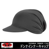 ●商品名:DONNA INNER CAP ドンナインナーキャップ ●カラー:ブラック ●JANコード...