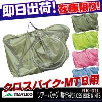 ●商品名:RK-01L ツアーバッグ RK-01 CROSS BIKE & MTB ●JAN...