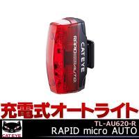 ●商品名:TL-AU620-R RAPID micro AUTO(ラピッドマイクロオート) ●JAN...