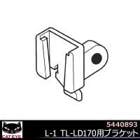 ●商品名:5440893 L-1 TL-LD170用ブラケット ●JANコード ・499017300...
