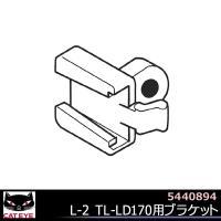 ●商品名:5440894 L-2 TL-LD170用ブラケット ●JANコード ・499017300...