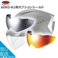 ●商品名:ARS-3 AERO-R1用オプションシールド(ミラータイプ) ●JANコード ・4966...