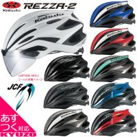 OGK KABUTO オージーケー・カブト サイクルヘルメット REZZA-2 レッツァ-2 自転車用サイクルヘルメット