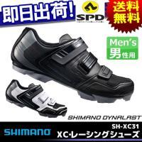 ●商品名:XCレーシングSPD SH-XC31 ●メーカー:SHIMANO ●ラストタイプ:SHIM...