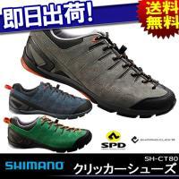 ●商品名:SHIMANO CLICK'R Click'R&SPD SH-CT80 ●メーカー...