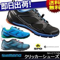 ●商品名:SHIMANO CLICK'R Click'R&SPD SH-CT71 ●メーカー...
