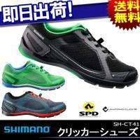 ●商品名:SHIMANO CLICK'R Click'R&SPD SH-CT41 ●メーカー...