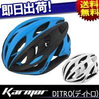 ●商品名:Karmor dltro ●サイズ ・S/M:55-58cm ・L:59-60cm ●重量...
