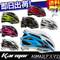 ●ブランド:Karmor(カーマー) ASMA(アスマ) ●サイズ ・S/M:周長55〜58cm 横...