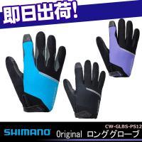 ●商品名:Original ロンググローブ ●カラー ・CW-GLBS-PS12Y5 【BLACK/...