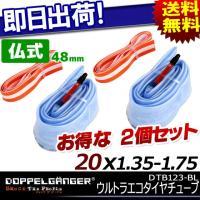 ●サイズ:20×1.35 〜 1.75inch ●重量:92g(タイヤチューブ本体)付属リムテープ ...