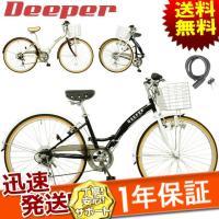 ●メーカー:(株)マイパラス●ブランド:DEEPER●モデル名:折畳自転車266SPDE-14●本体...