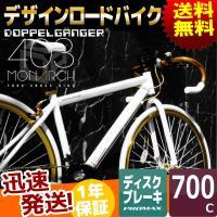 ●メーカー:DOPPELGANGER●モデル名:ロードバイク403monarch●本体サイズ(mm)...