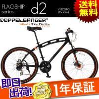 ●ブランド名:DOPPELGANGER(ドッペルギャンガー) ●モデル名:クロスバイク26DOPPE...