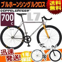 ●商品名:DOPPELGANGER ドッペルギャンガー 700C クロスバイク ●機種:L7 ELS...