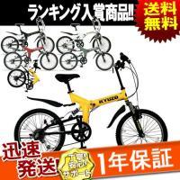 ●ブランド:KYUZO●モデル名:折畳自転車20・6SP・WサスKZ-100●本体サイズ:H985m...