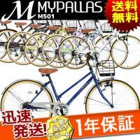 ●メーカー:My Pallas●モデル名:シティサイクル26・6SP M-501●本体サイズ:H98...