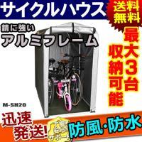 ●商品名:アルミフレームサイクルハウス 1A型 ●品番:M-SH20 ●メーカー名:MYPALLAS...