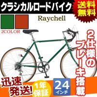 ●商品名:Raychell レイチェル 24インチ ロードバイク ●機種:CR-246R ●カラー:...