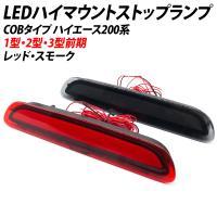 送料無料 ハイエース200系専用LEDハイマウントストップランプ
