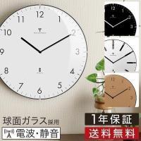安心の1年間保証付き!  掛け時計 掛時計 壁掛け時計 電波時計 クロック おしゃれ 北欧  サイズ...