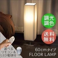 フロアライト フロアランプ フロアスタンド 間接照明  サイズ (約)15cm×15cm×60cm ...