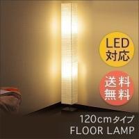フロアライト フロアランプ フロアスタンド 間接照明  サイズ (約)14cm×120cm 重量 (...