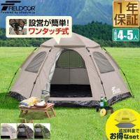テント ワンタッチテント 簡単設営テント  キャンプ・バーベキュー・イベントの必需品! 傘を開くよう...