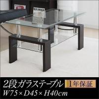 テーブル ガラステーブル センターテーブル コーヒーテーブル 収納 コレクション リビング ローテー...