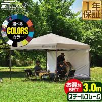 テント タープテントワンタッチテント 3×3m タープ スクエア 日よけ 日除け 簡易テント アウト...