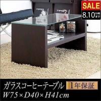 テーブル センターテーブル ローテーブル リビングテーブル コーヒーテーブル ガラステーブル 木製 幅75cm x 奥行40cm x 高さ40cm おしゃれ 強化ガラス