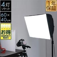 安心の1年保証付き!  電源 100V 50/60Hz サイズ ソフトボックス発光面 : 約60cm...