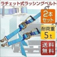 レバーを前後に動かすことで簡単に締め付けることができるラチェット式ラッシングベルトです。  品名 ラ...