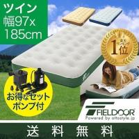 アウトドアや車中泊、さらには急なお客様への簡易ベッドとしてもオススメなエアーベッド(ツインサイズ)に...