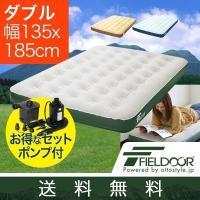 アウトドアや車中泊、さらには急なお客様への簡易ベッドとしてもオススメなエアーベッド(ダブルサイズ)に...