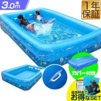 プール 家庭用プール 3m カバー付き 大型 子供用 ファミリープール バタ足 練習 ハンドル 人気 おすすめ おしゃれ 水遊び 庭 ベランダ 送料無料