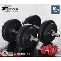ダンベル 筋トレ グッズ ダンベルセット ウエイト 鉄アレイ プレート 2個セット 20kg 筋力トレーニング 器具