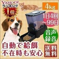 1年間の販売店舗保証付きです。  自動給餌器 自動給餌機 タイマー 大容量 犬 猫 音声録音 自動餌...
