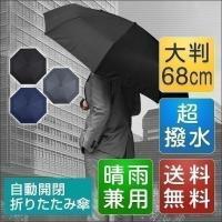 直径120cmの大判サイズが心強い折り畳み傘♪ UVカット加工で日傘にもなる折りたたみ傘です! テフ...